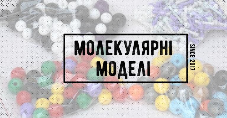 Molecular Models Set Ukraine Sale 1590